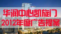 华润中心凯旋门2012年度提案