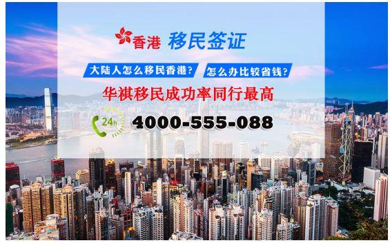 深度解析2016香港移民新政策 华祺移民与您相伴移民路上【精华篇】