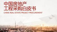 中国房地产工程采购白皮书