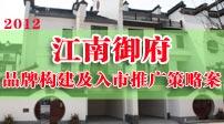 2012华坤道威-江南御府品牌构建及入市推广策略案