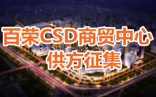 百荣CSD中心供方征集
