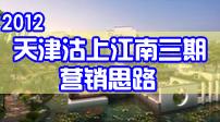 2012天津沽上江南三期营销思路