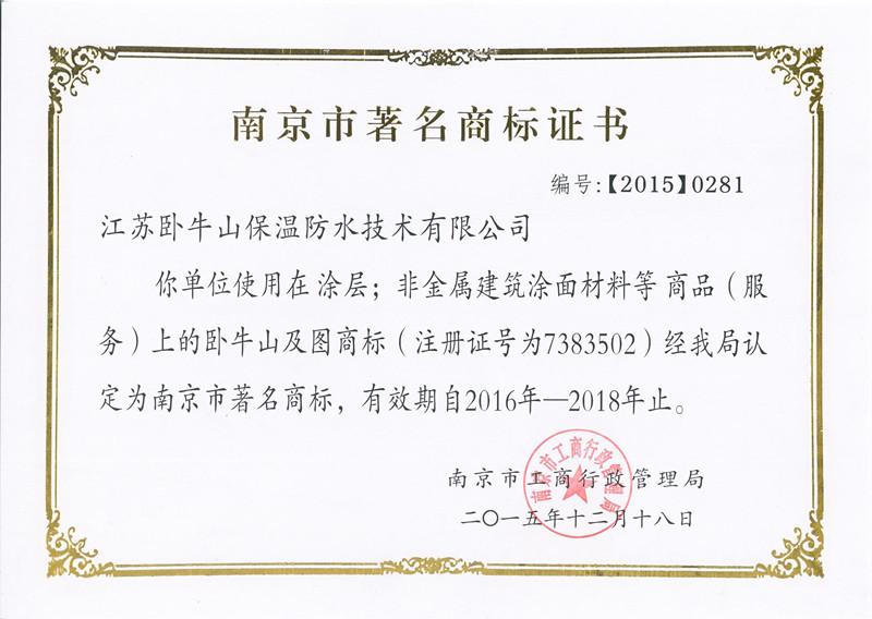 卧牛山获南京市著名酒店认证情趣电动昌吉椅商标图片