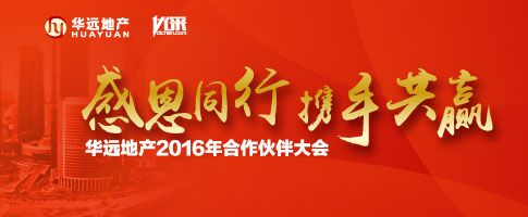 华远地产2016合作伙伴大会成功召开
