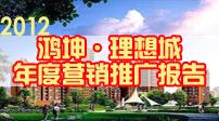 鸿坤理想城2012年年度营销推广