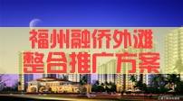 2011年福州融侨外滩整合推广方案