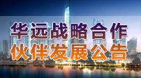 华远·水泵战略合作伙伴发展公告