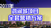 2011年项目鸿润城全套营销方案