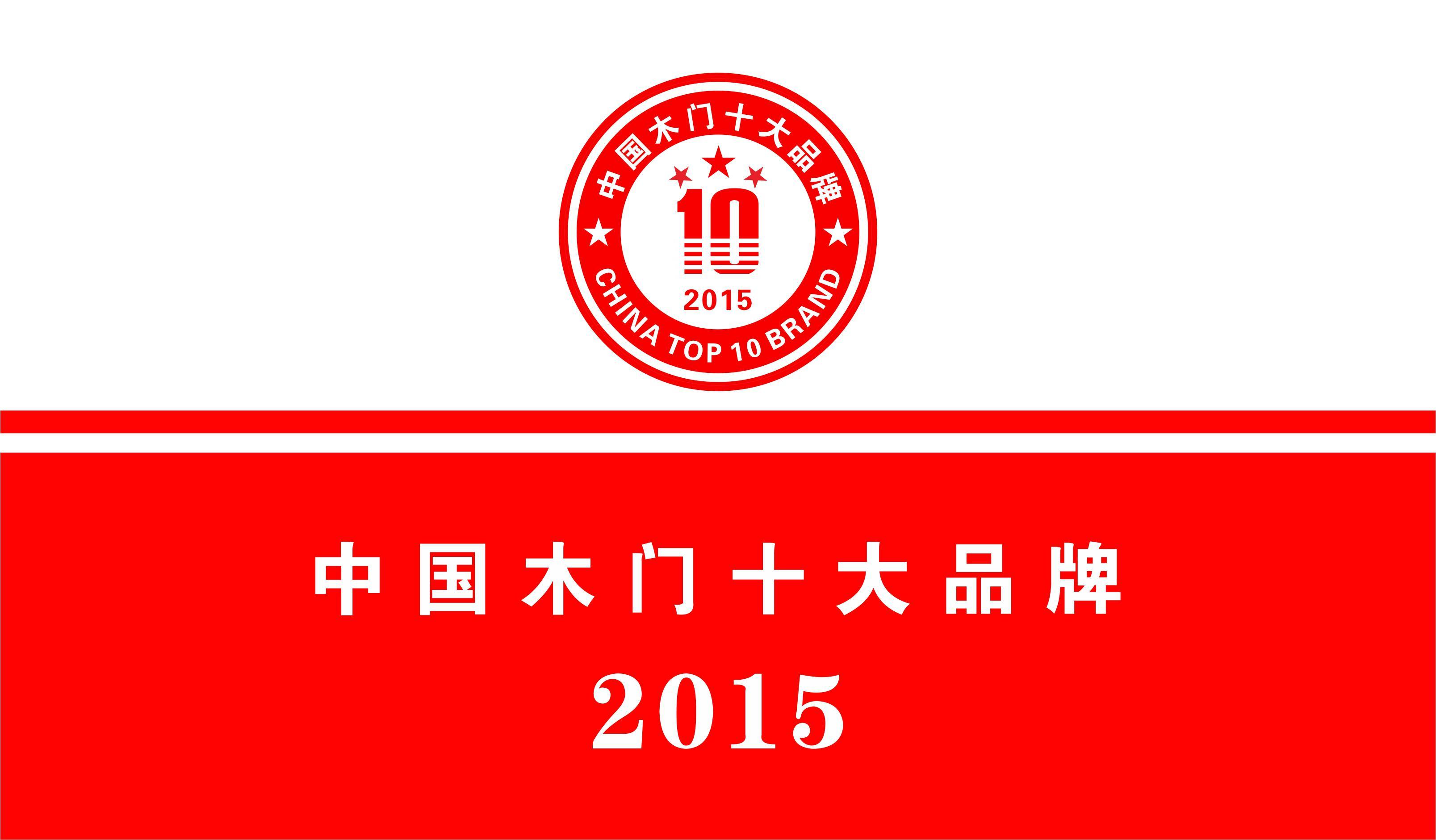 中国十大品牌网官网2015_中国十大名牌旗袍