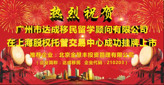 恭贺<达成移民>成功挂牌上市,成为中国移民行业第一家上市公司