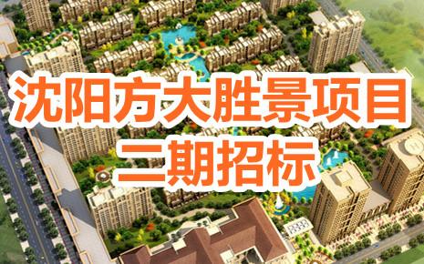 沈阳方大胜景项目招标