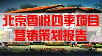 北京香悦四季项目2012营销策划报告