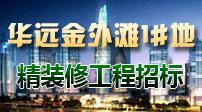 华远金外滩1#地精装修工程招标