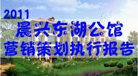 2011晨兴东湖公馆营销策划执行报告