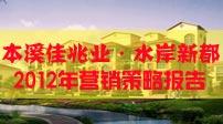 本溪佳兆业·水岸新都2011年营销