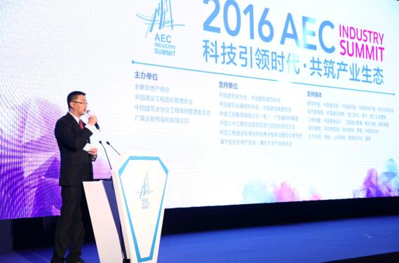 2016中国建设行业年度峰会上那些刮起的热潮
