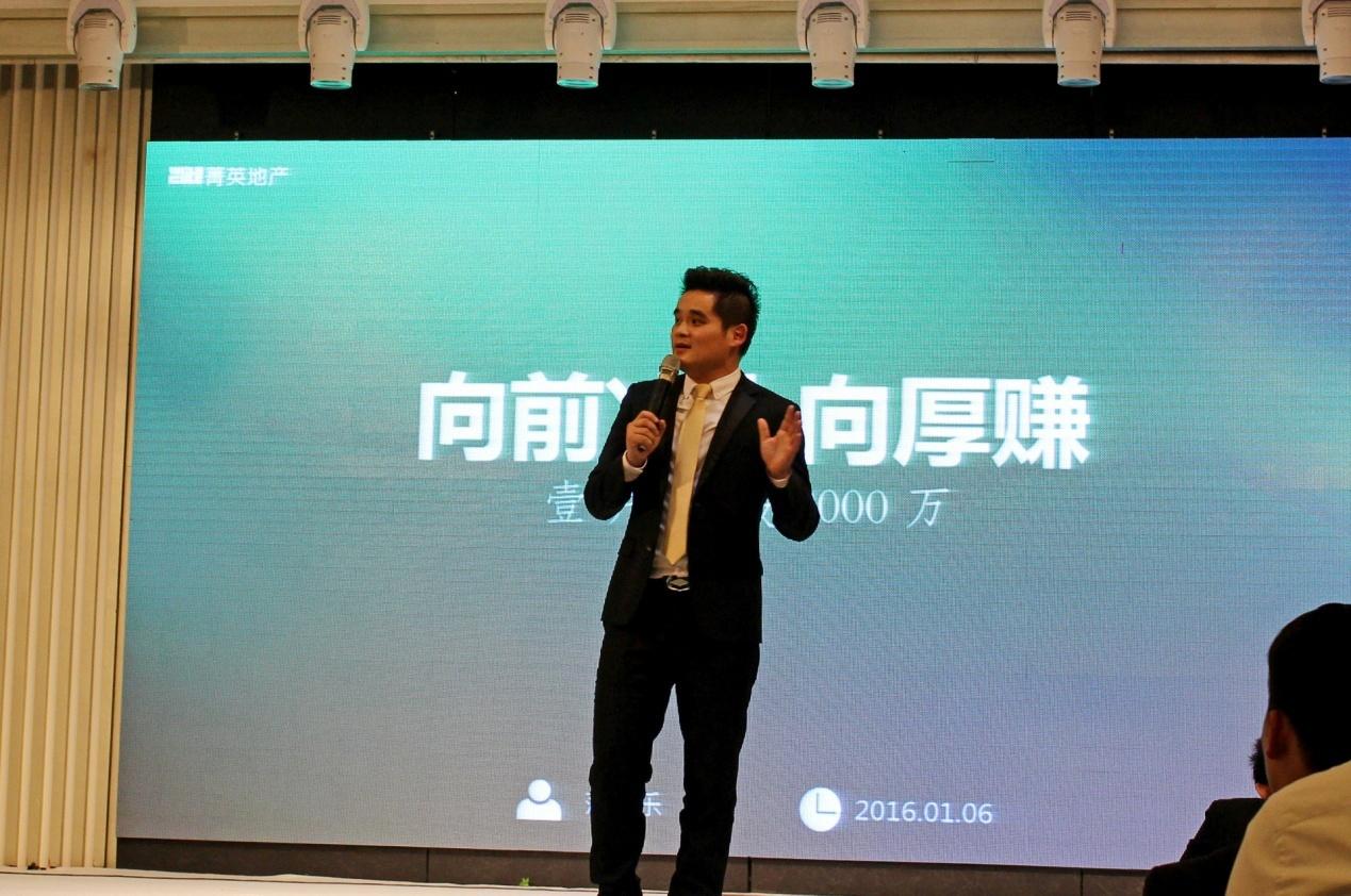 上海菁英地产2015年11月员工大会隆重召开