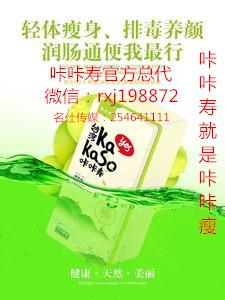 咔咔寿全国总代诚招代理商 台湾咔咔寿酵素梅就是咔咔瘦