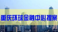 重庆环球金融中心提案