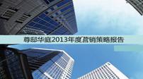 尊邸华庭2013年度营销策略报告