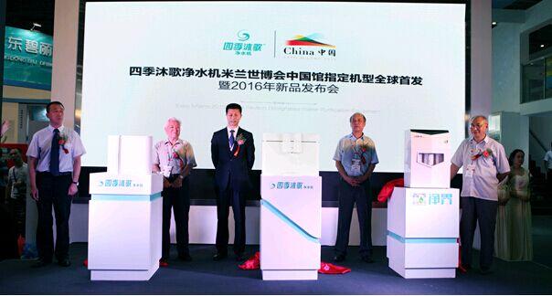 四季沐歌米兰世博会中国馆指定产品全球首发