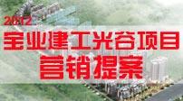 2012宝业建工光谷项目营销提案