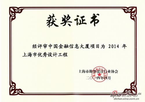 """荣获""""上海市优秀设计工程奖"""",该奖项由上海市勘察设计行业协会颁发.图片"""