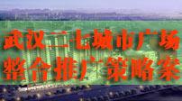 武汉二七城市广场整合推广策略案