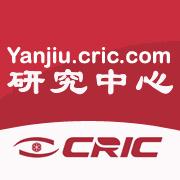CRIC研究</