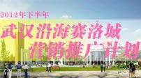 武汉沿海赛洛城2012年营销推广