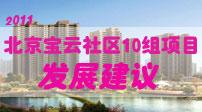 2011北京宝云社区10组发展建议