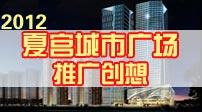 2012夏宫城市广场推广创想