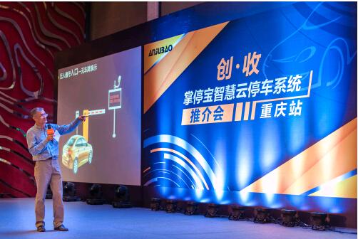 (安居宝总裁陈平作项目介绍)-重庆智慧停车正兴起 谈速度更论综合图片