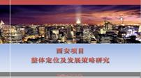 2013西安鱼化寨项目战略定位