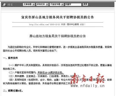 四川宜宾南溪地税局招聘美女协税员引网友质疑