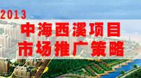 2013中海西溪项目市场推广策略