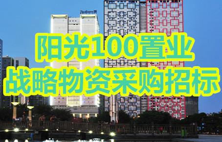 阳光100置业战略物资采购