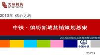 2013年中铁缤纷新城营销