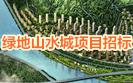 绿地山水城项目招标