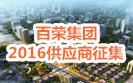 百荣集团2016供方征集