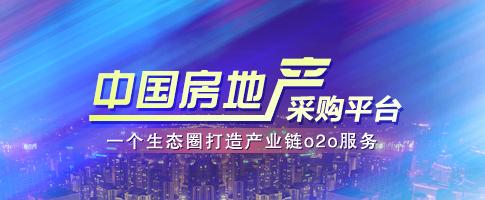 中国房地产采购平台 打造产业链o2o服务