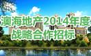 澳海地产2014年度招标