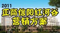 2011正商信阳红河谷营销方案