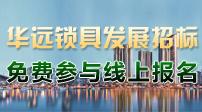 华远锁具战略发展招标