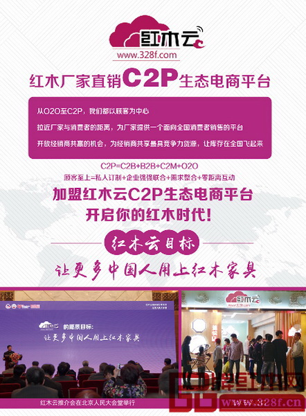 红木云开启红木家具C2P生态电商模式