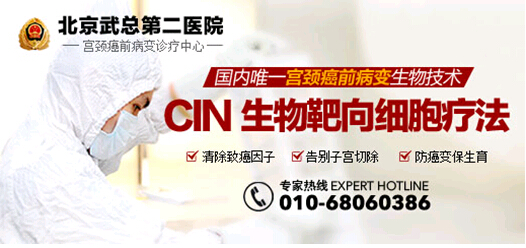 鳞状上皮细胞cin_