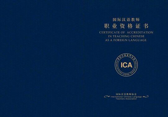 ICA国际对外汉语教师资格证 学员感恩反馈好