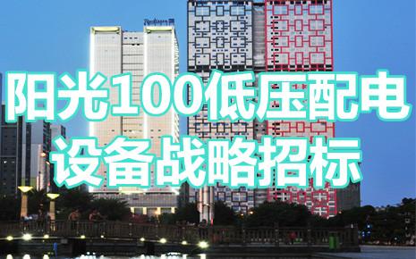 阳光100低压配电设备招标