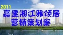 2011嘉里湘江雅颂居营销策划案180P