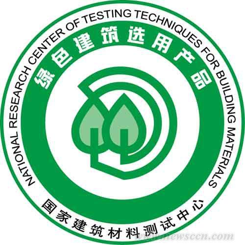 绿色建材产品标志和证书何其多